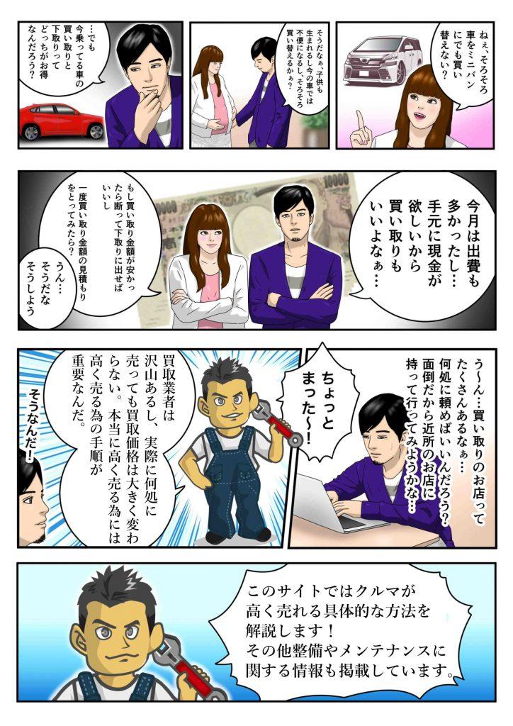 seibishi-kaitori-0